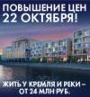 Жить у Кремля и реки - повышение цен 22.10